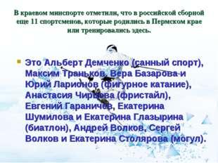 В краевом минспорте отметили, что в российской сборной еще 11 спортсменов, ко