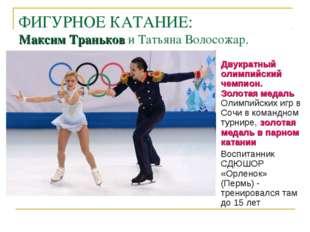 ФИГУРНОЕ КАТАНИЕ: Максим Траньков и Татьяна Волосожар. Двукратный олимпийский