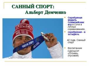 САННЫЙ СПОРТ: Альберт Демченко Серебряная медаль Олимпийских игр в Сочи в лич
