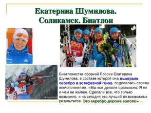 Екатерина Шумилова. Соликамск. Биатлон Биатлонистка сборной России Екатерина