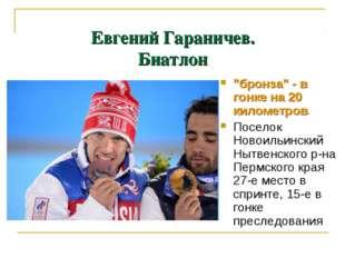 """Евгений Гараничев. Биатлон """"бронза"""" - в гонке на 20 километров. Поселок Новои"""