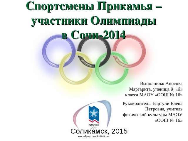 Спортсмены Прикамья – участники Олимпиады в Сочи-2014 Соликамск, 2015 Выполни...