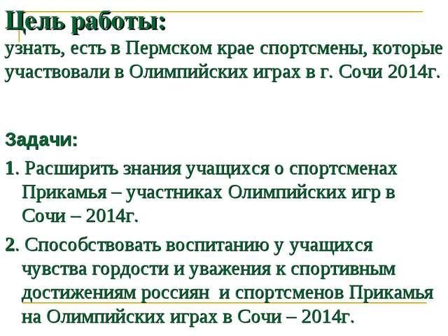 Цель работы: узнать, есть в Пермском крае спортсмены, которые участвовали в О...
