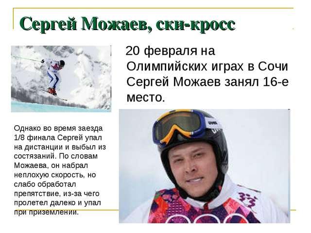 Сергей Можаев, ски-кросс 20 февраля на Олимпийских играх в Сочи Сергей Можаев...