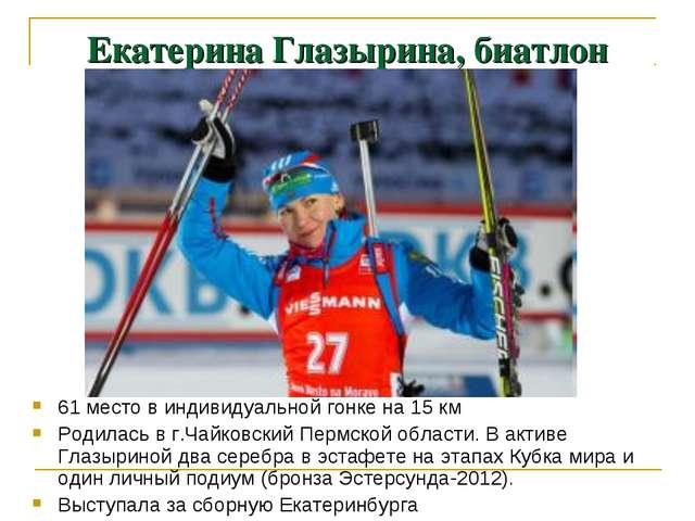 Екатерина Глазырина, биатлон 61 место в индивидуальной гонке на 15 км Родилас...