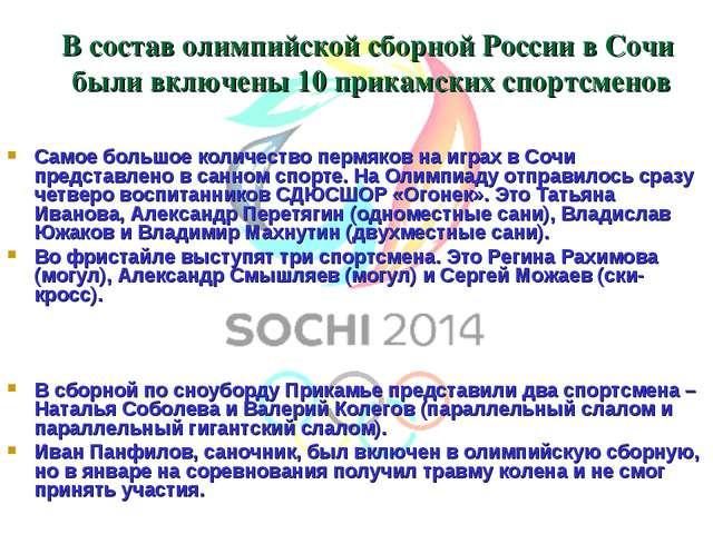 Презентация по физической культуре на тему quot Спортсмены  В состав олимпийской сборной России в Сочи были включены 10 прикамских спортс