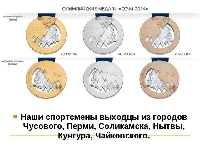 Наши спортсмены выходцы из городов Чусового, Перми, Соликамска, Нытвы, Кунгур...