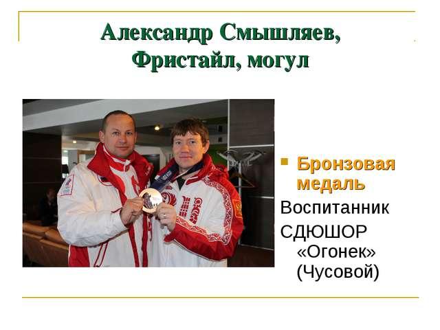 Александр Смышляев, Фристайл, могул Бронзовая медаль Воспитанник СДЮШОР «Огон...