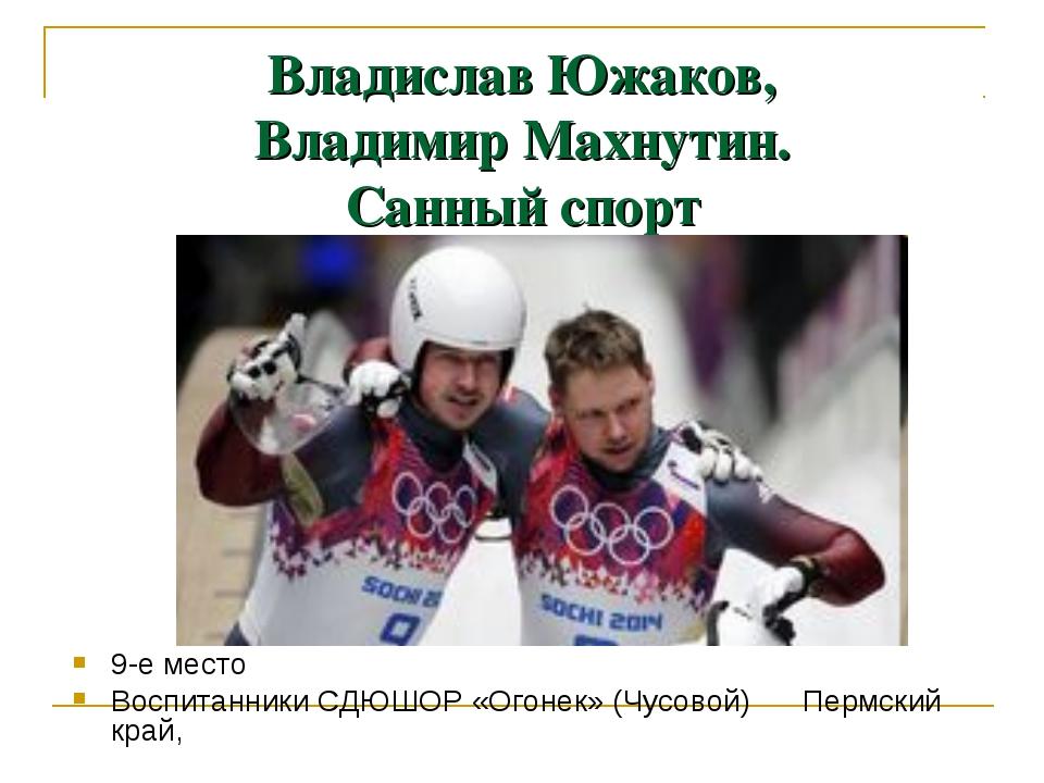 Владислав Южаков, Владимир Махнутин. Санный спорт 9-е место Воспитанники СДЮШ...