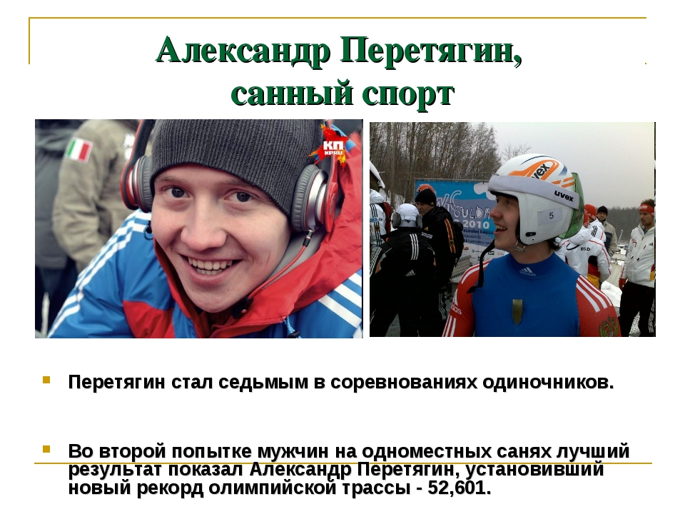 Александр Перетягин, санный спорт Перетягин стал седьмым в соревнованиях один...