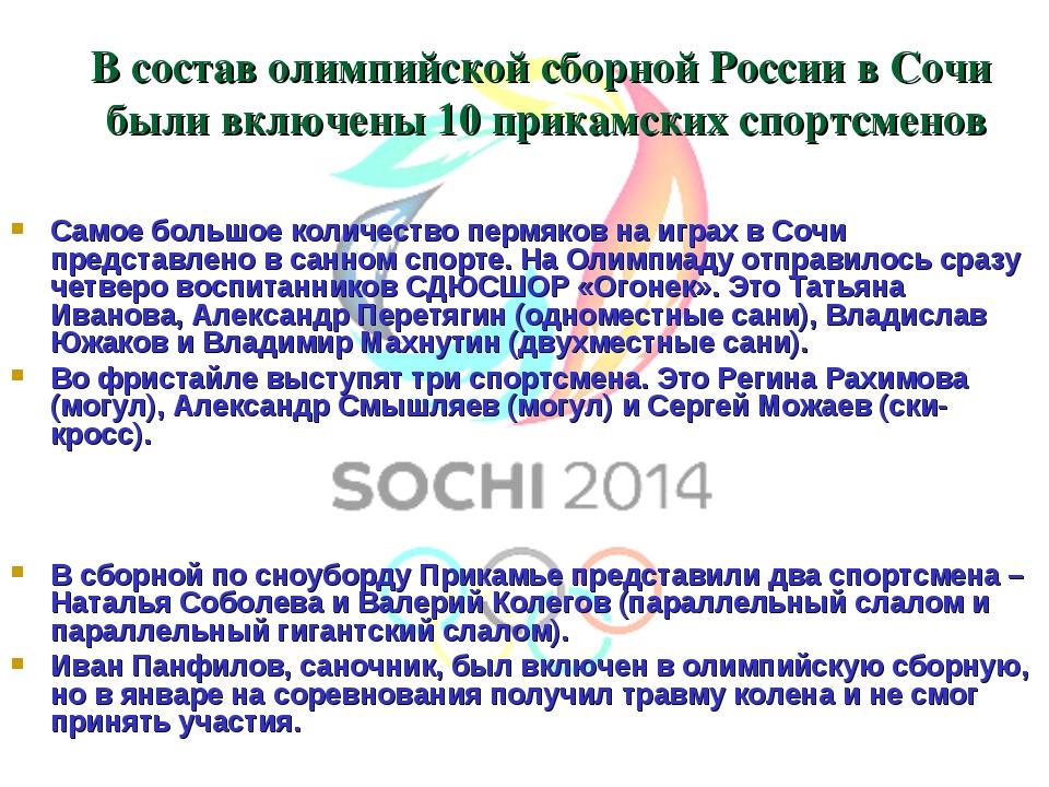В состав олимпийской сборной России в Сочи были включены 10 прикамских спортс...