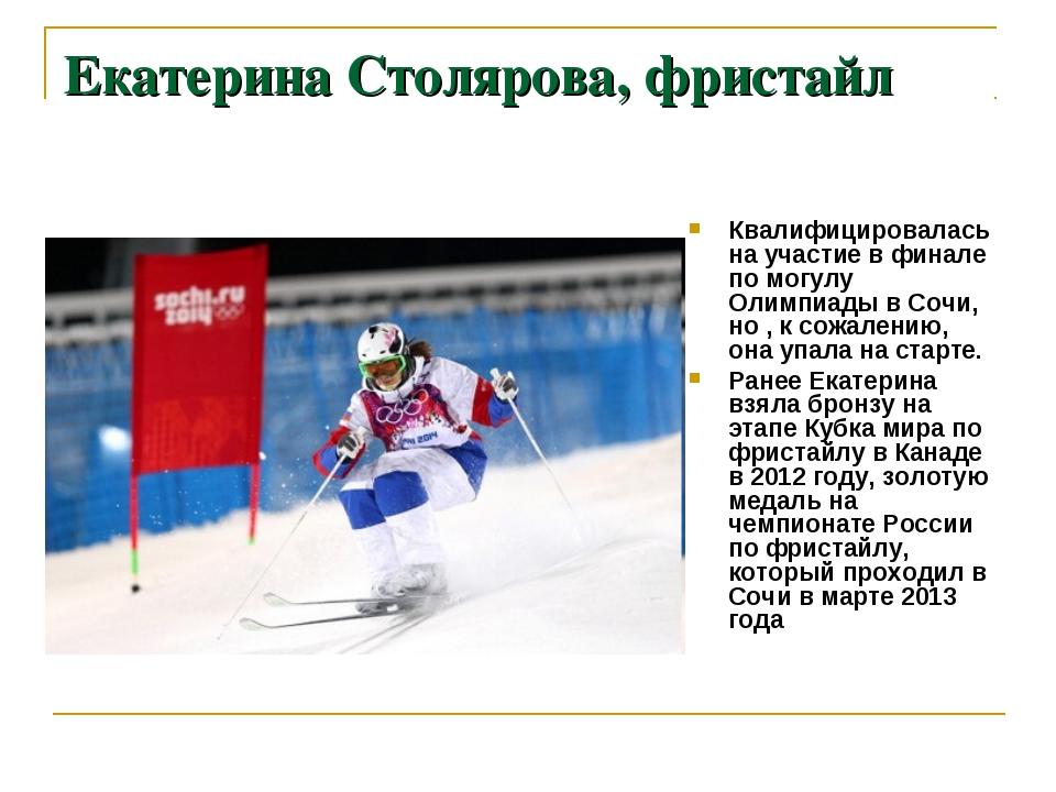 Екатерина Столярова, фристайл Квалифицировалась на участие в финале по могулу...