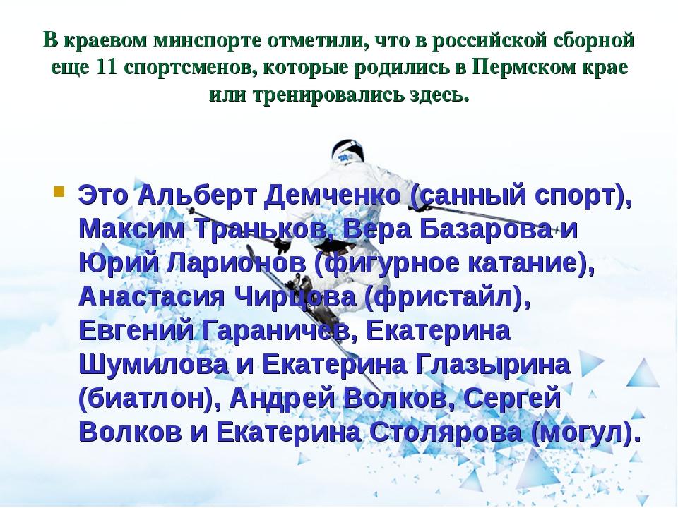 В краевом минспорте отметили, что в российской сборной еще 11 спортсменов, ко...