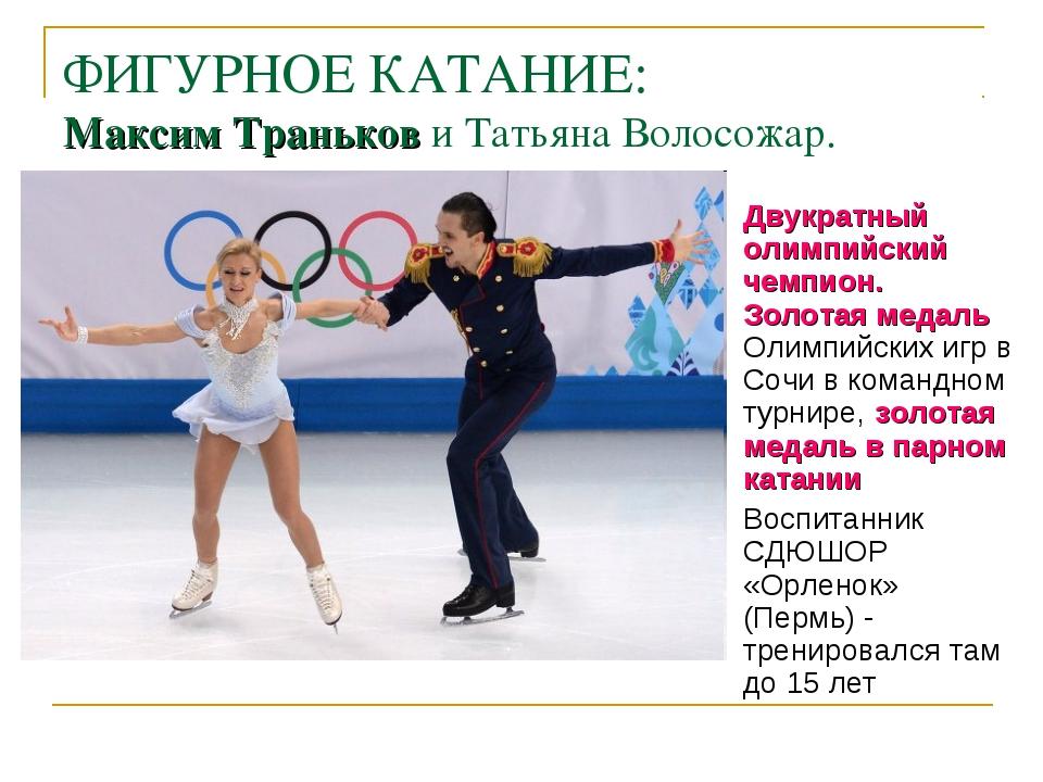 ФИГУРНОЕ КАТАНИЕ: Максим Траньков и Татьяна Волосожар. Двукратный олимпийский...