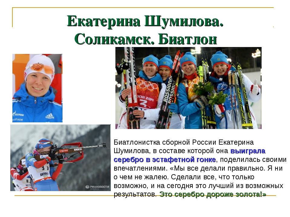 Екатерина Шумилова. Соликамск. Биатлон Биатлонистка сборной России Екатерина...
