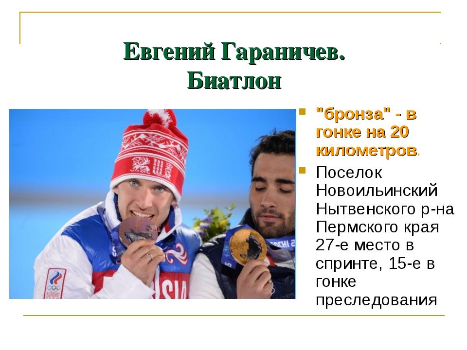 """Евгений Гараничев. Биатлон """"бронза"""" - в гонке на 20 километров. Поселок Новои..."""