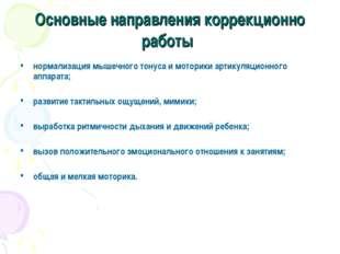 Основные направления коррекционно работы нормализация мышечного тонуса и мото