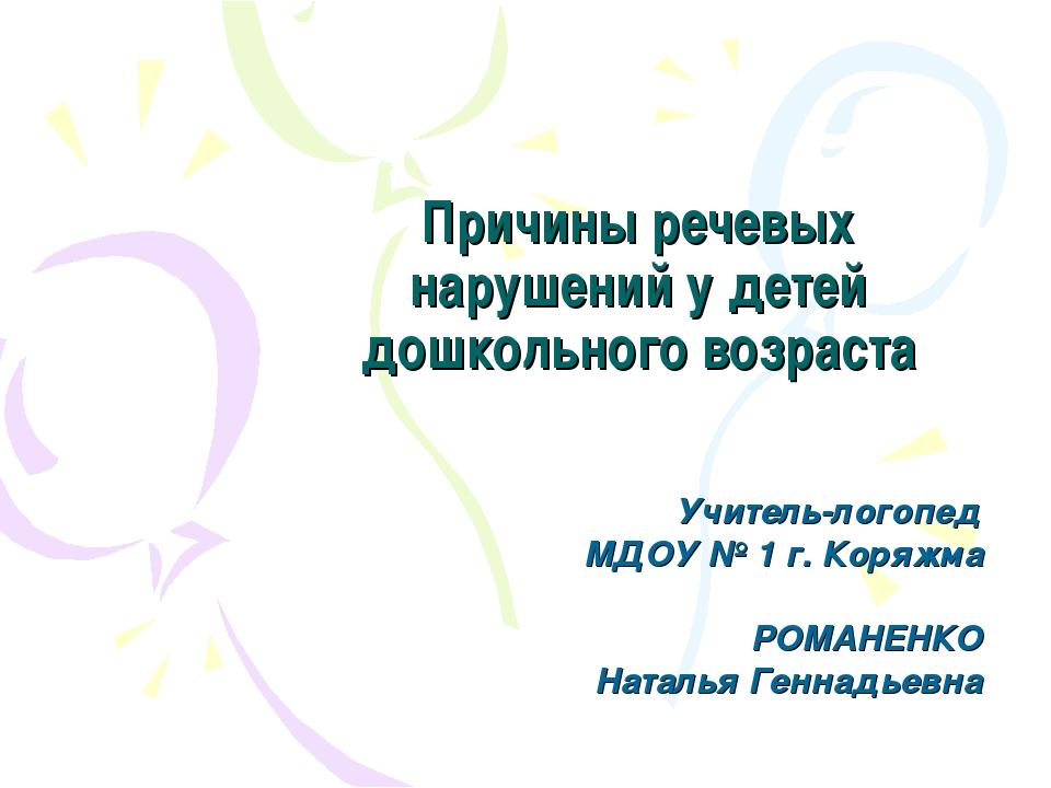 Причины речевых нарушений у детей дошкольного возраста Учитель-логопед МДОУ №...