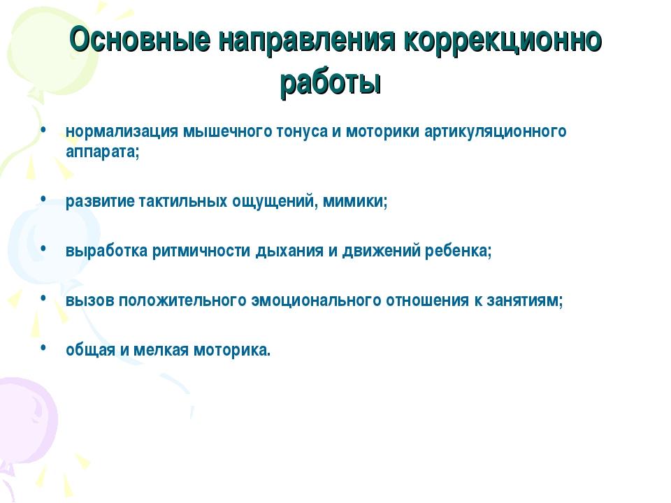 Основные направления коррекционно работы нормализация мышечного тонуса и мото...