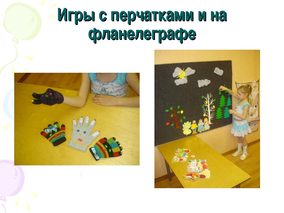 Игры с перчатками и на фланелеграфе