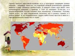 Однако аналоги «крестиков-ноликов» есть в культурных традициях разных народов