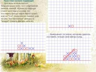 Крестики-нолики падающие Для игры используются безразмерное поле, но с очерче
