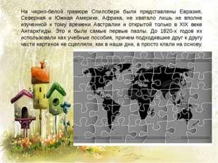 На черно-белой гравюре Спилсбери были представлены Евразия, Северная и Южная