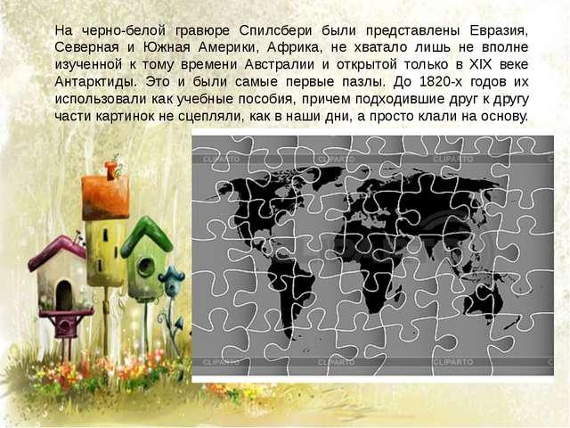 На черно-белой гравюре Спилсбери были представлены Евразия, Северная и Южная...