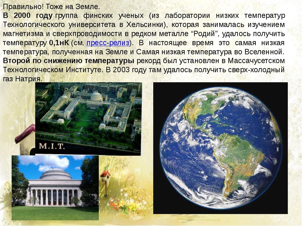 Правильно! Тоже на Земле. В 2000 годугруппа финских ученых (из лаборатории н...