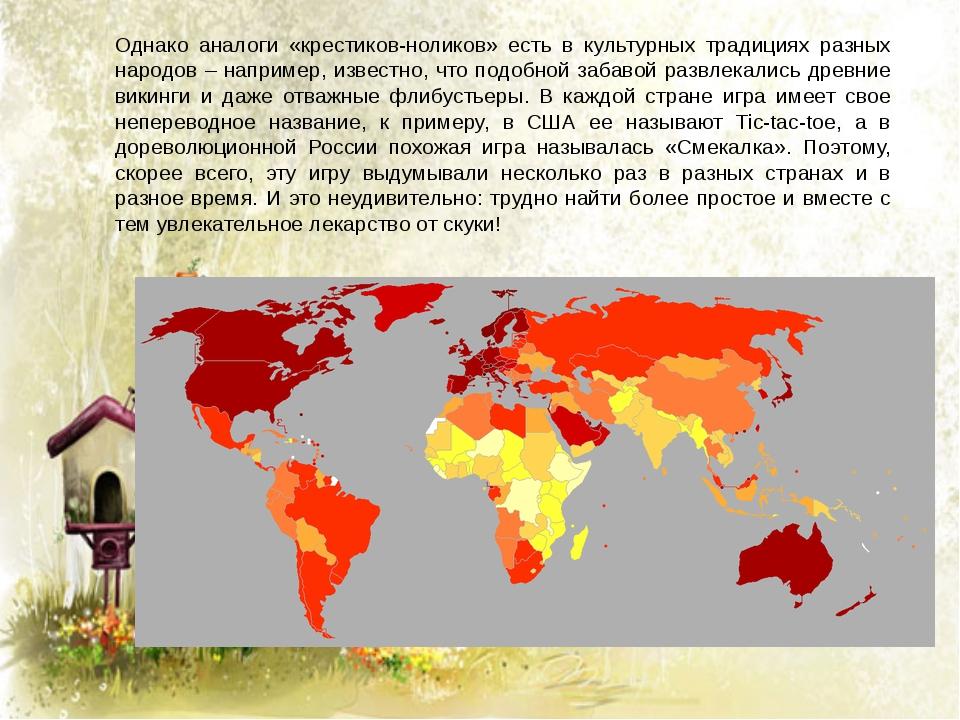 Однако аналоги «крестиков-ноликов» есть в культурных традициях разных народов...