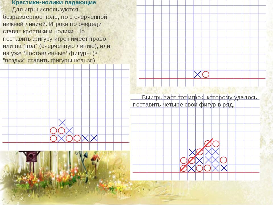 Крестики-нолики падающие Для игры используются безразмерное поле, но с очерче...