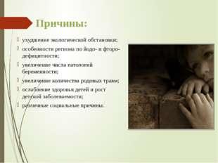 Причины: ухудшение экологической обстановки; особенности региона по йодо- и ф