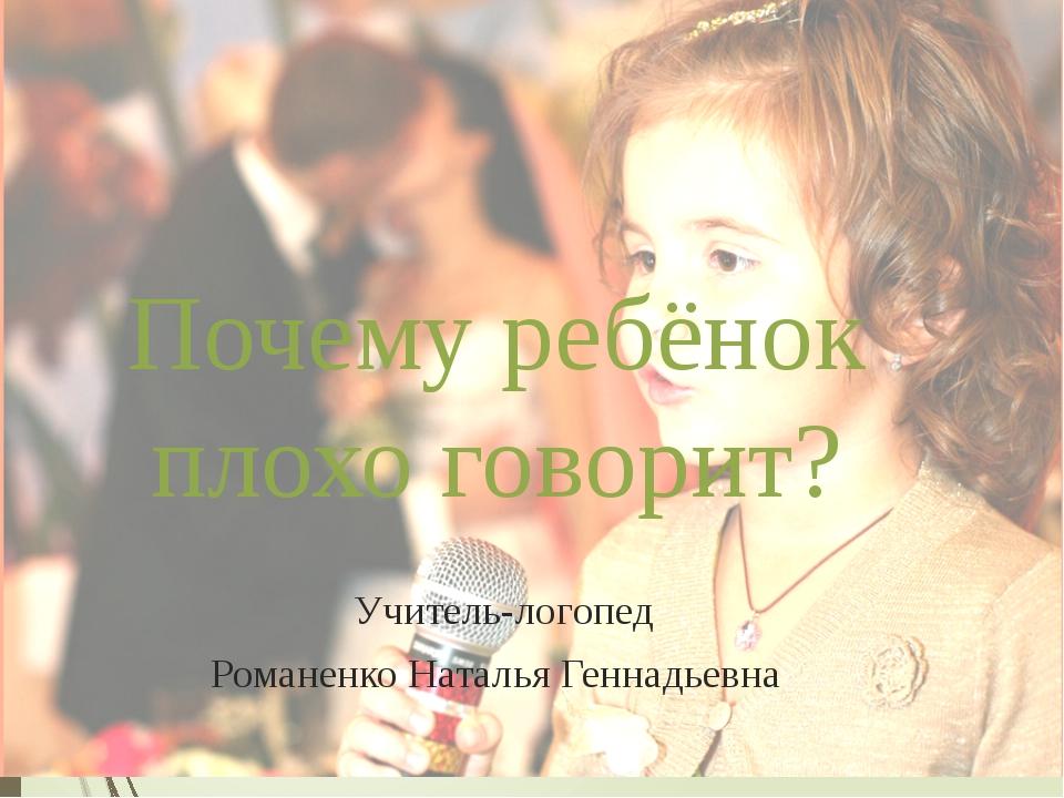 Почему ребёнок плохо говорит? Учитель-логопед Романенко Наталья Геннадьевна М...