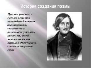 История создания поэмы Пушкин рассказал Гоголю историю похождений некоего ава