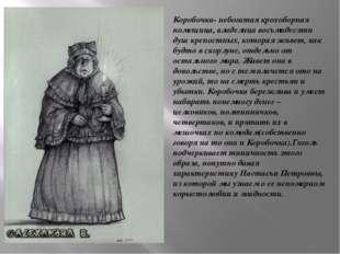 Коробочка- небогатая крохоборная помещица, владелица восьмидесяти душ крепост