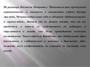 Из разговора Настасьи Петровны с Чичиковым явно проступает ограниченность ее