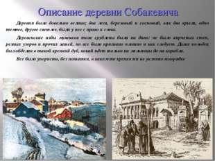 Описание деревни Собакевича Деревня была довольно велика; два леса, березовый
