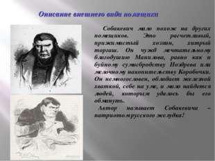 Описание внешнего вида помещика Собакевич мало похож на других помещиков. Это