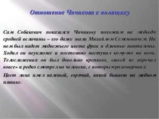 Отношение Чичикова к помещику Сам Собакевич показался Чичикову похожим на мед