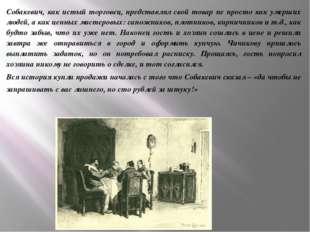 Собакевич, как истый торговец, представлял свой товар не просто как умерших л
