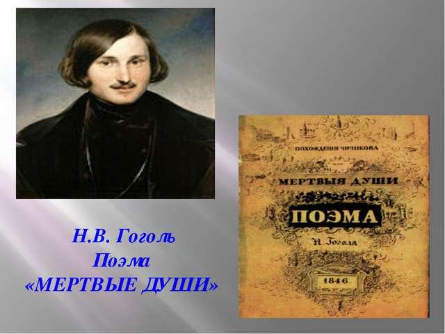 Н.В. Гоголь Поэма «МЕРТВЫЕ ДУШИ»