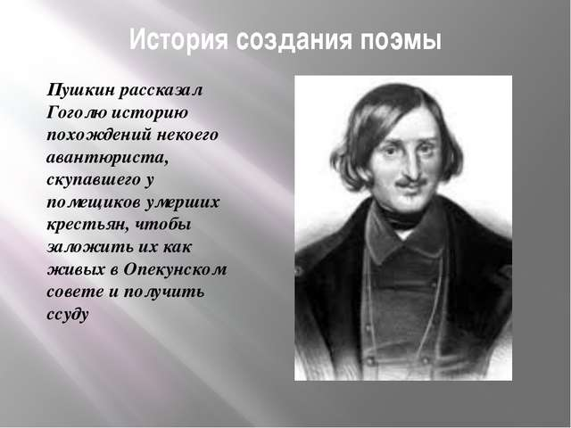 История создания поэмы Пушкин рассказал Гоголю историю похождений некоего ава...