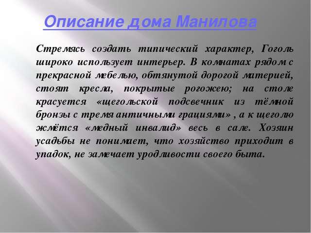 Описание дома Манилова Стремясь создать типический характер, Гоголь широко ис...