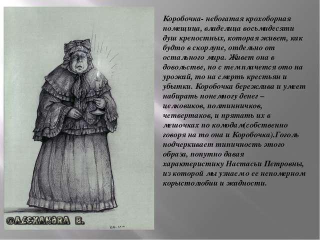 Коробочка- небогатая крохоборная помещица, владелица восьмидесяти душ крепост...