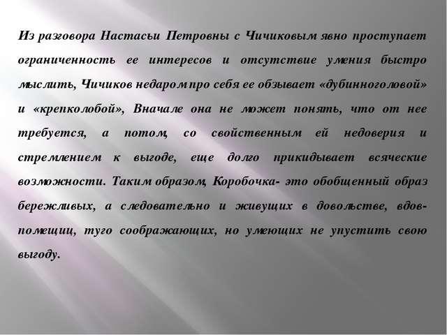 Из разговора Настасьи Петровны с Чичиковым явно проступает ограниченность ее...