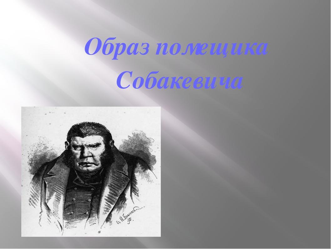 Образ помещика Собакевича