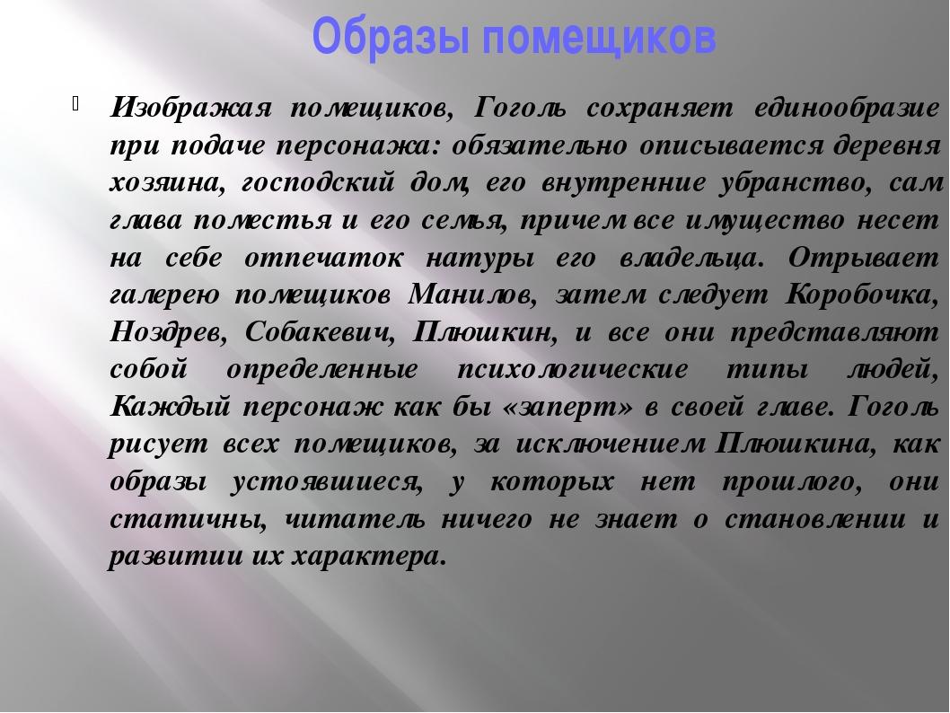 Образы помещиков Изображая помещиков, Гоголь сохраняет единообразие при подач...
