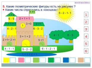  Какие числа спрятались в «окошках»? 5 6 5. Какие геометрические фигуры есть