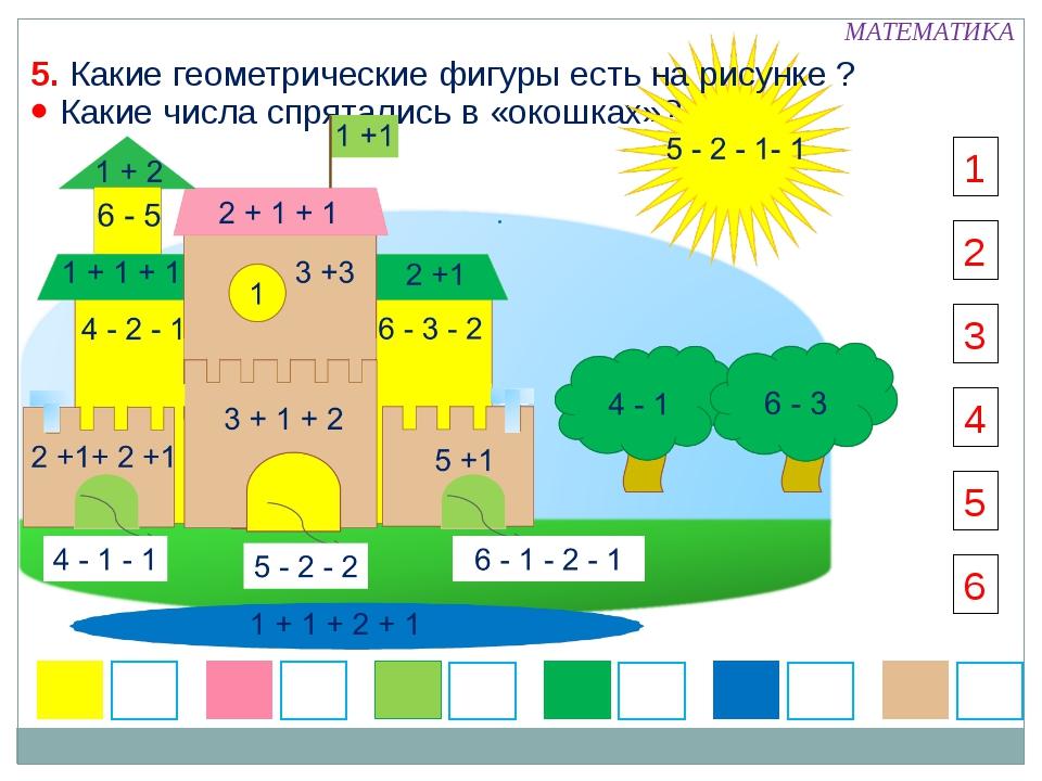  Какие числа спрятались в «окошках»? 5 6 5. Какие геометрические фигуры есть...
