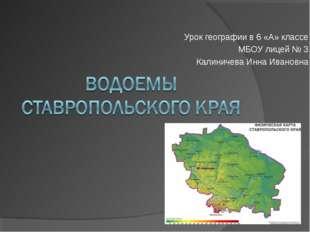 Урок географии в 6 «А» классе МБОУ лицей № 3 Калиничева Инна Ивановна